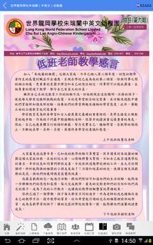 世界龍岡學校朱瑞蘭(中英文) 幼稚園 apk screenshot