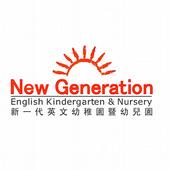 新一代英文 幼稚園暨幼兒園 icon
