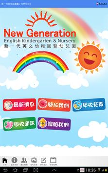 新一代英文 幼稚園暨幼兒園 poster