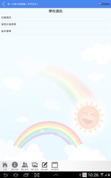 新一代英文 幼稚園暨幼兒園 apk screenshot