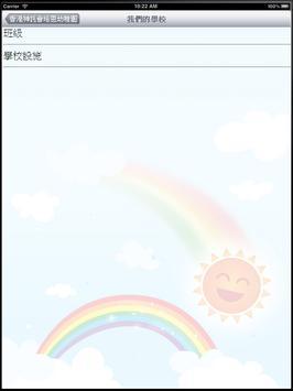 香港神託會培恩幼稚園 apk screenshot