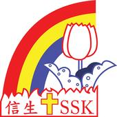 信生中英文幼稚園 icon