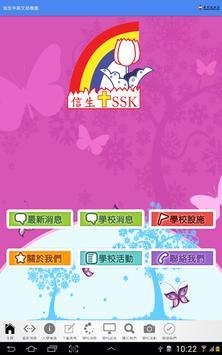 信生中英文幼稚園 poster