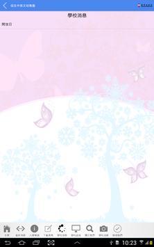 信生中英文幼稚園 apk screenshot