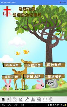 駿發花園浸信會 幼兒學校 poster