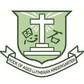 路德會恩石 幼稚園 icon