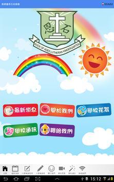 路德會恩石 幼稚園 poster