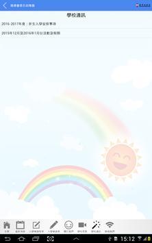 路德會恩石 幼稚園 apk screenshot