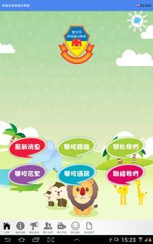 樂善堂鄧德濂幼稚園 poster