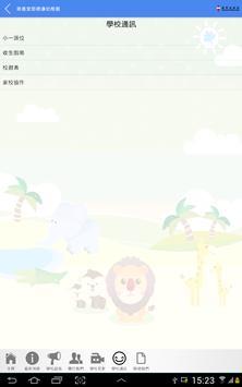 樂善堂鄧德濂幼稚園 apk screenshot