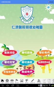 仁濟醫院明德 幼稚園 poster