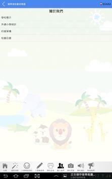 耀東浸信會幼稚園 screenshot 1