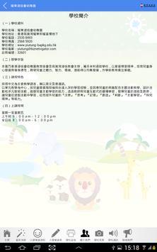 耀東浸信會幼稚園 screenshot 2