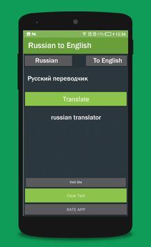 Russian to English screenshot 3