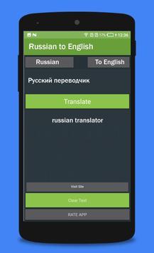 Russian to English screenshot 1