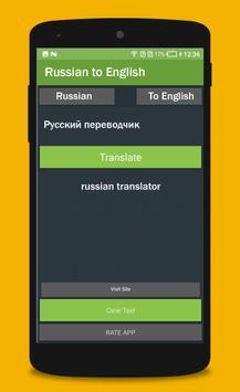 Russian to English screenshot 2