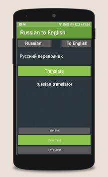 Russian to English screenshot 4