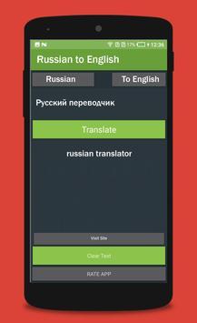 Russian to English screenshot 5