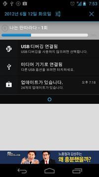 나는 딴따라다 apk screenshot