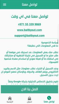 Bait Byout screenshot 5