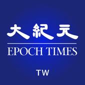 大紀元時報 icon