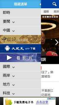 大紀元時報 apk screenshot