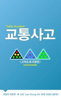 교통사고 고속도로지점편 poster