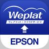 Epson Weplat クラウドスキャンサービス simgesi