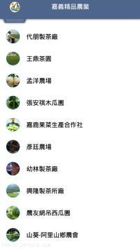 嘉義精品農業 poster