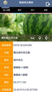 嘉義精品農業 screenshot 1