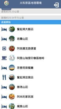 嘉義精品農業 screenshot 3