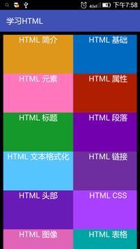 学习HTML poster