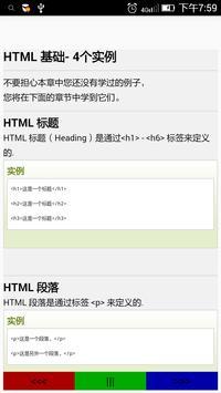 学习HTML screenshot 1