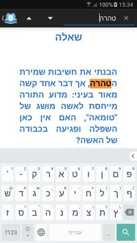 Family Purity Laws-טהרת המשפחה screenshot 4