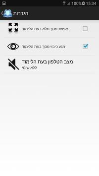 Family Purity Laws-טהרת המשפחה screenshot 5