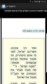 Family Purity Laws-טהרת המשפחה screenshot 6