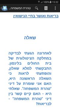 Family Purity Laws-טהרת המשפחה screenshot 1