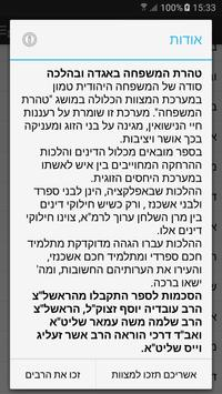 Family Purity Laws-טהרת המשפחה screenshot 2