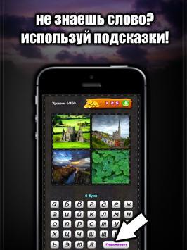4 фото 1 слово - часть 2 screenshot 4