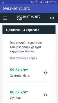 ЭРДЭНЭТ УС ДТС screenshot 3