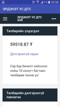 ЭРДЭНЭТ УС ДТС screenshot 1