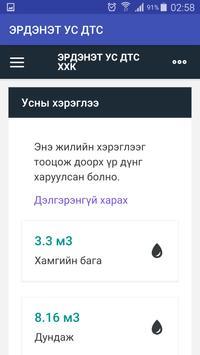 ЭРДЭНЭТ УС ДТС screenshot 2