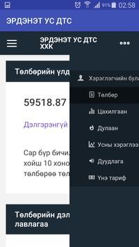 ЭРДЭНЭТ УС ДТС screenshot 6