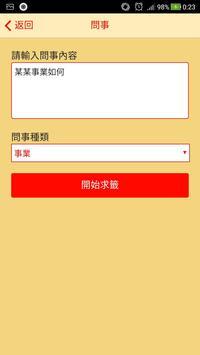 車公靈籤 screenshot 6