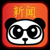Read Chinese News Mandarin icon