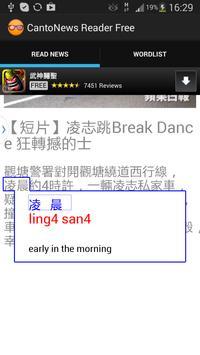 Read Chinese News Mandarin screenshot 3
