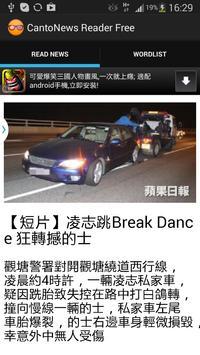 Read Chinese News Mandarin screenshot 1