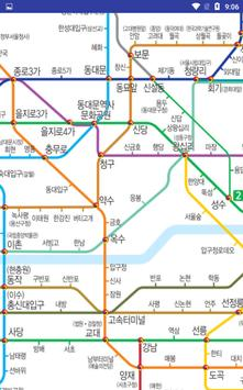 서울 한국 지하철 노선도 screenshot 1