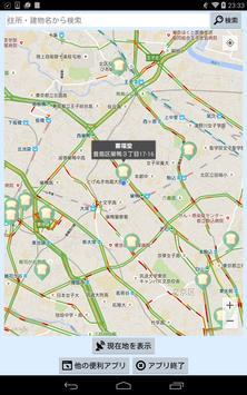 パン屋MAP apk screenshot