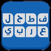 فطحل عربي icon